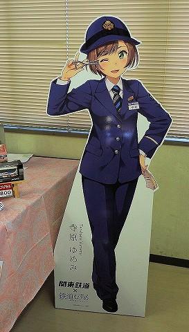 寺原ゆめみ等身大パネル@水海道車両基地'17.11.3