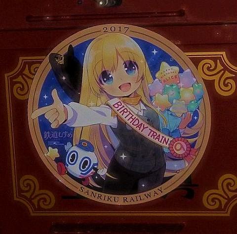 ありすのバースデーパーティー列車HM'17.11.4