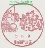 川崎新丸子局風景印'17.11.9