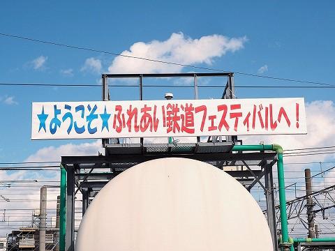 横断幕@ふれあい鉄道フェスティバル'17.11.11