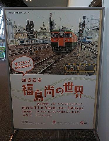 鉄道画家福島尚の世界ポスター@鉄道博物館'17.11.12