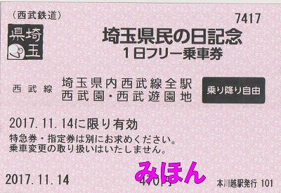 埼玉県民の日フリー乗車券@西武