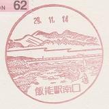 飯能駅南口局風景印'17.11.14