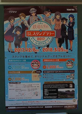 鉄道むすめ&SLスタンプラリー2017 in 東武鉄道ポスター@おもちゃのまち'17.12.10