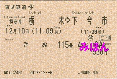 スペーシアきぬ115号特急券'17.12.10