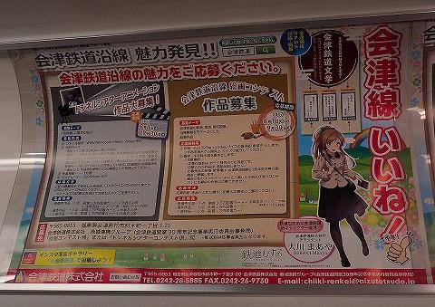 会津線いいね車内広告'17.12.10