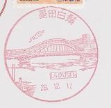 墨田白髭局風景印'17.12.12