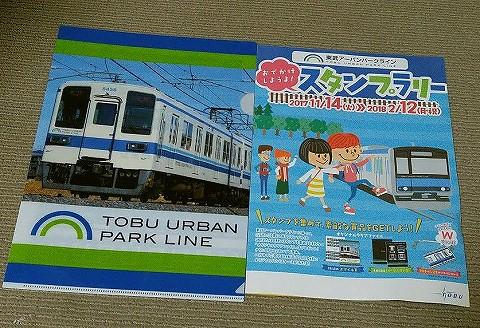 クリアファイル@東武アーバンパークラインスタンプラリー3個