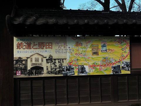 企画展看板@野田市郷土博物館'17.12.17
