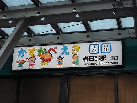 くれよんクレヨンしんちゃんイラスト入り駅名看板@春日部'17.12.17