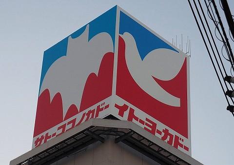 サトーココノカドー看板@春日部'17.12.17