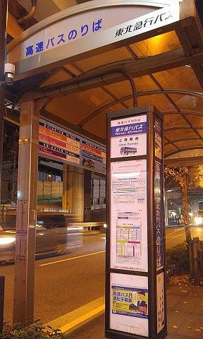 上野駅前バス停'17.12.19