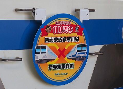 西武多摩川線開通100周年HM'17.12.25