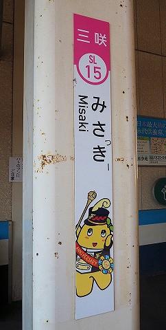 みさっきー駅名板@三咲'18.1.6