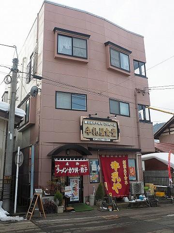 牛乳屋食堂@芦ノ牧温泉'18.1.8