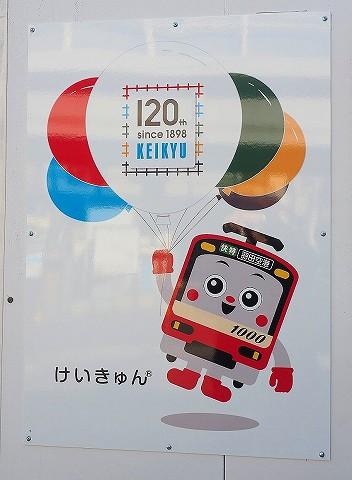 京急120周年ポスター@小島新田'18.1.13
