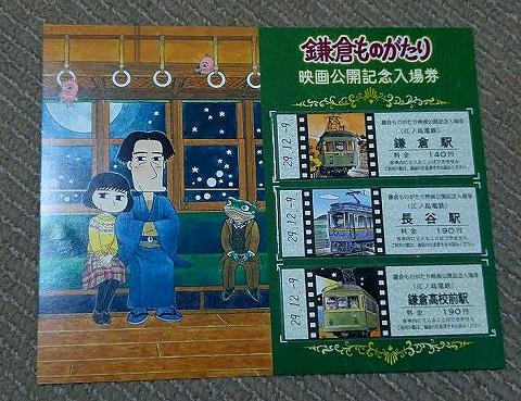 映画「DESTYNY 鎌倉ものがたり」公開記念入場券セット