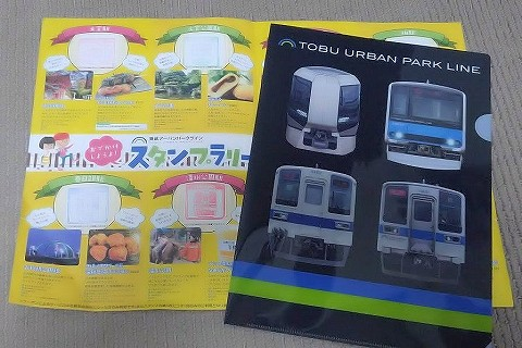 東武アーバンパークラインスタンプラリー完集景品
