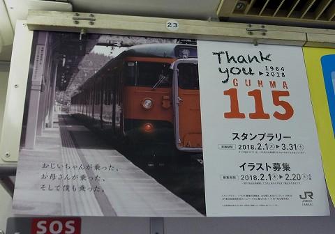 Thankyou115系吊り広告'18.2.3