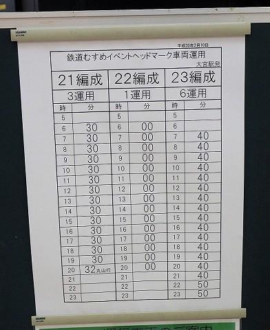 丸山はやみHM車両運用表@大宮'18.2.10