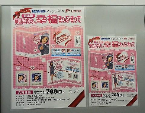 柴口このみの幸福きっぷポスター@金沢八景'18.2.21