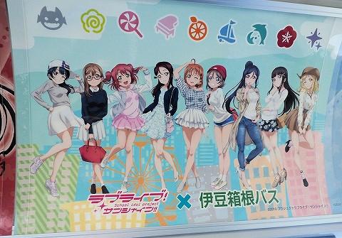 ラブライブ!サンシャイン!!中吊り広告@伊豆箱根バス車内'18.3.2