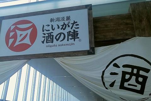 会場入口@にいがた酒の陣'18.3.10