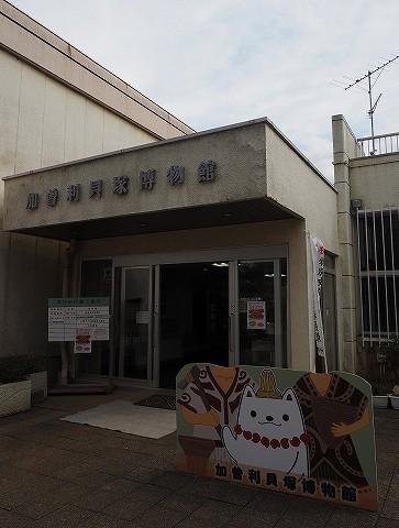 加曽利貝塚記念館'18.3.18