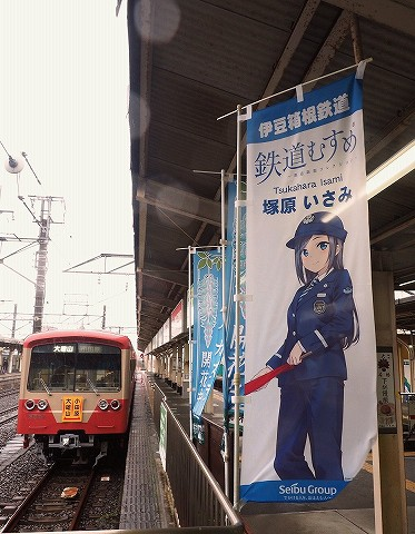 伊豆箱根鉄道5000系@小田原'18.3.21