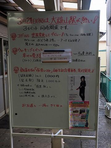 ホワイトボード@大雄山'18.3.21