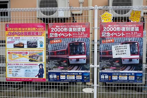 2000形復刻塗装イベントポスター@入生田車庫'18.3.21