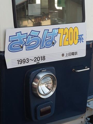 さらば7200系HM'18.4.21