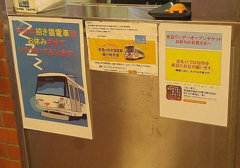 招き猫電車貼紙@三軒茶屋'18.4.28