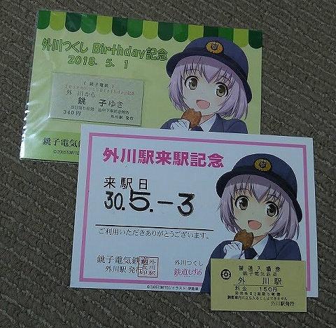 外川つくしバースデー記念きっぷ&来駅記念カード