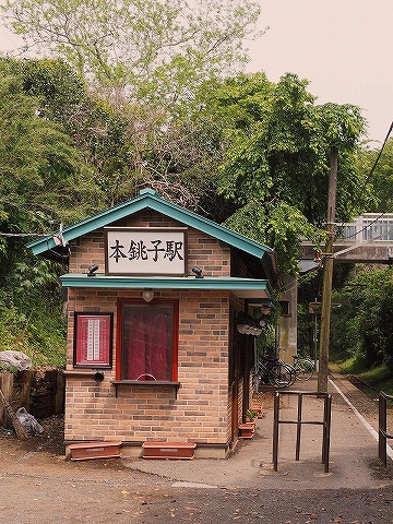 本銚子駅舎'18.5.3