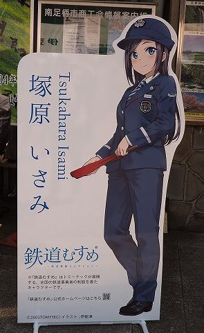 塚原いさみ等身大パネル@大雄山'18.5.5