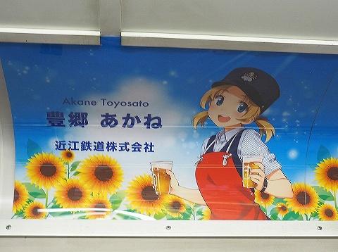 豊郷あかねイラスト@近江鉄道車内'18.5.13