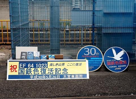 国鉄色復活HM@鉄道ふれあいフェア'18,5,26-2