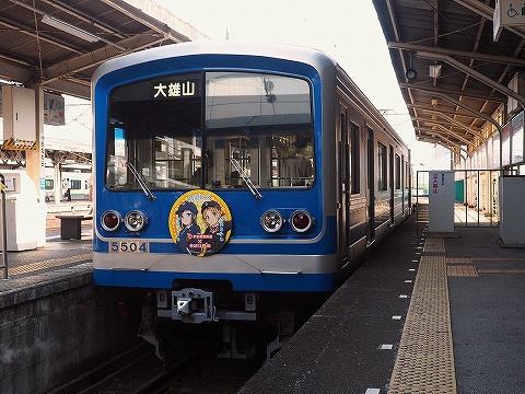 伊豆箱根鉄道5000系@小田原'18.5.27
