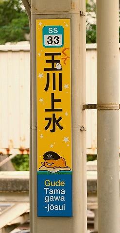 玉川上水駅名板'18.6.2