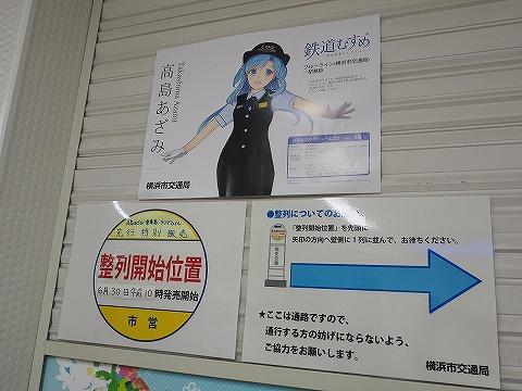 高島あざみ記念乗車券発売案内'18.6.30