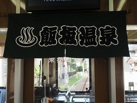 暖簾@1000系車内'18.7.1