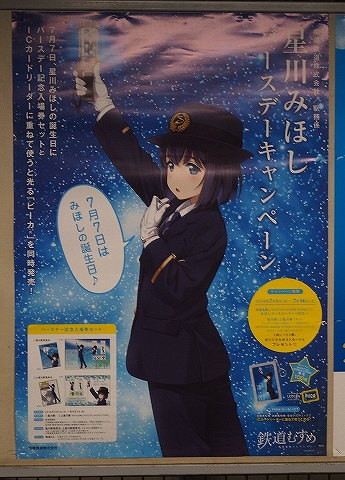 星川みほしバースデーキャンペーンポスター@星川'18.7.3