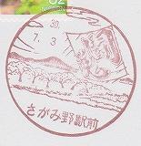 さがみ野駅前局風景印'18.7.3