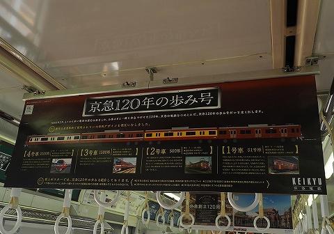 京急120年の歩み号吊り広告'18.7.8