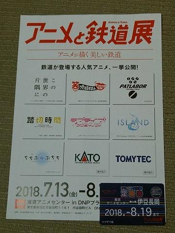 アニメと鉄道展チラシ&定期券