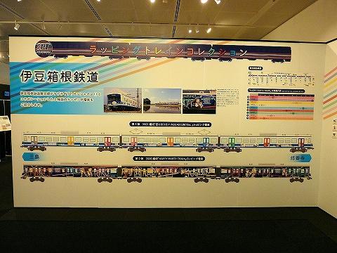 HPT展示@アニメと鉄道展'18.7.26-2