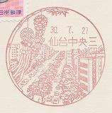 _仙台中央三局風景印'18.7.27