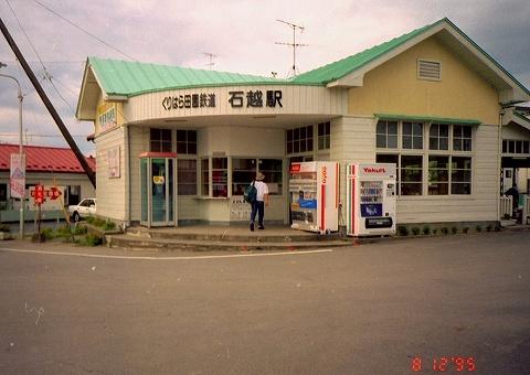 石越駅舎'95.8