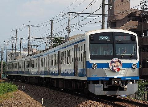 伊豆箱根鉄道1300系@三島広小路'18.8.4ー1
